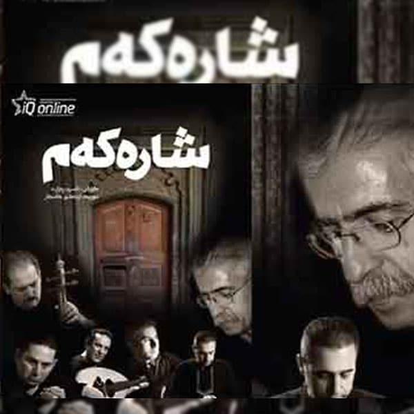 ناسر رزازی آلبوم شاره که م