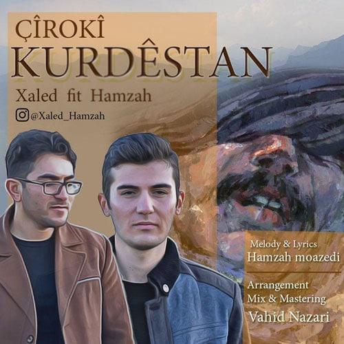 خالد و حمزه – چیرکی کوردوستان