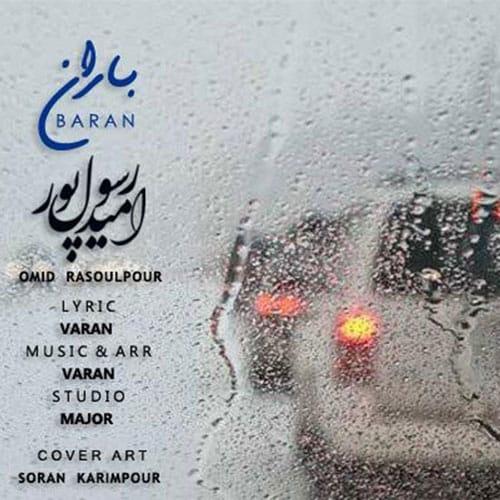 امید رسول پور – باران