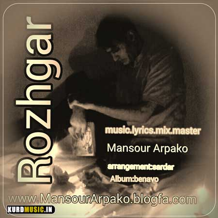 منصور آرپاکو – روژگار