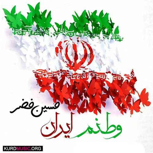 حسین خضر – وطنم ایران