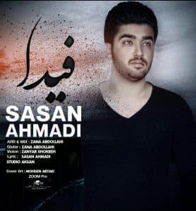 ساسان احمدی