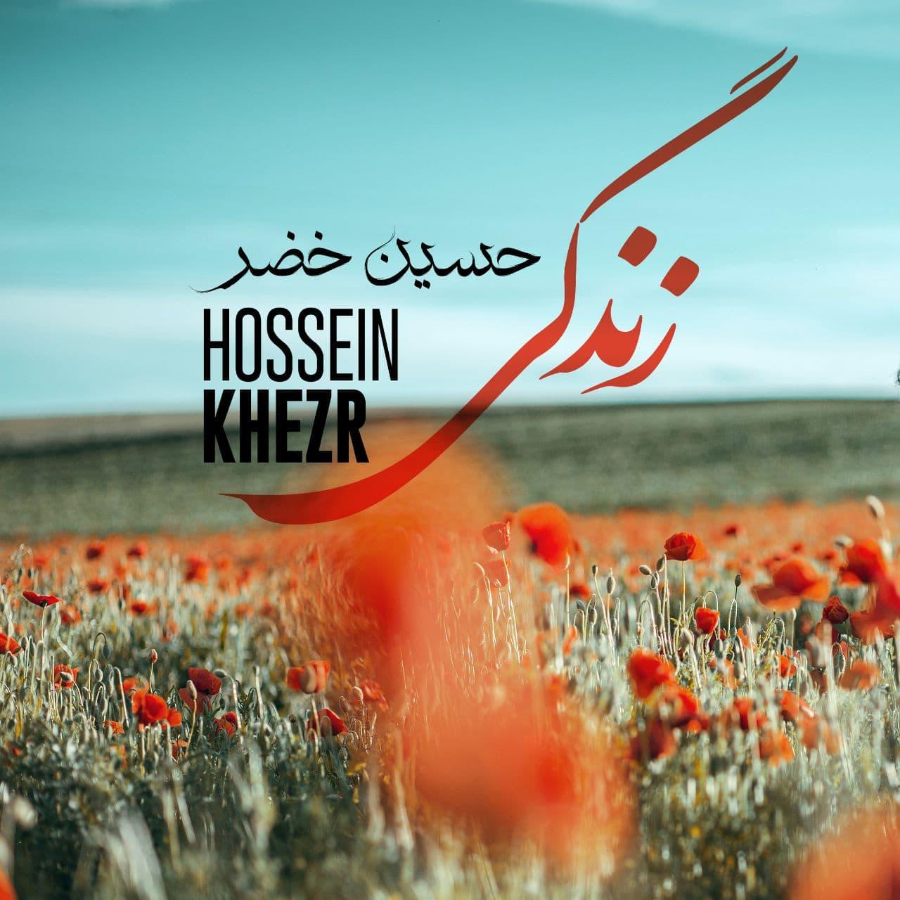 حسین خضر – زندگی