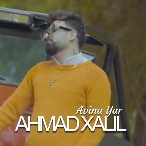 احمد خلیل – ئه وینایار